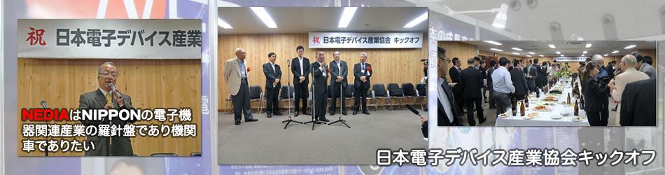 日本電子デバイス産業協会キックオフ会場