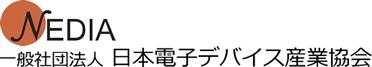 一般社団法人 日本電子デバイス産業協会                     NEDIA