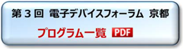 DDF2016program-listLIC