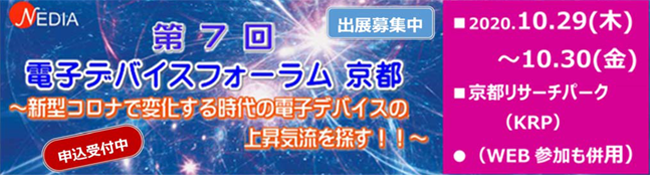 NEDIA第7回電子デバイスf-ラム京都-申込等