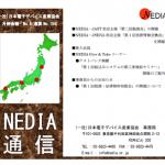 NEDIA_tsushin_cover