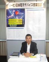 (一社)日本電子デバイス産業協会