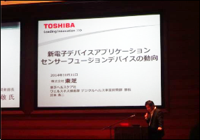 miyamoto-toshibaHC_055