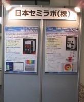 日本セミラボ(株)
