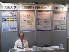 大阪大学、奈良先端科学技術大学院大学、京都大学