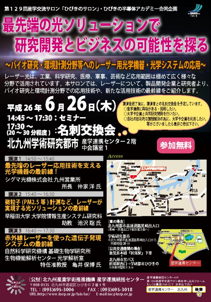 FAIS201406seminar-guide-image