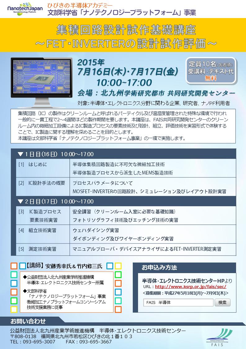 FAISkouza-ICdesignAtrial20150716-17
