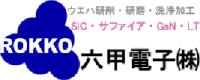 六甲電子(株)
