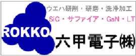 rokkou-logo
