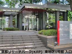 京都リサーチパーク(KRP)東地区1号館入口