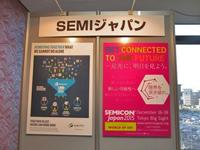 SEMI ジャパン