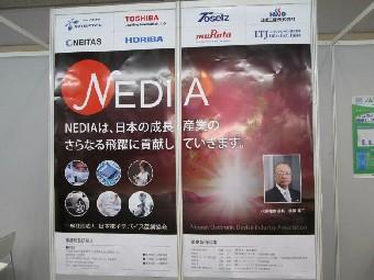 NEDIA ポスター、ロゴ展示