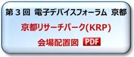 DDF2016_KRP-kaijou-guidemapLIC