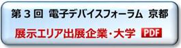 DDF2016tenji-kaisha&daigakuLIC