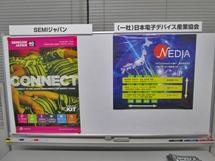 SEMIジャパン   (一社)日本電子デバイス産業協会