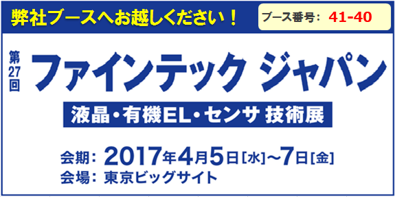ファインテックジャパン2017 ,NEDIA 小間番号:東ホール 41-40